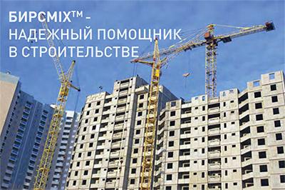 birsmix-help-build