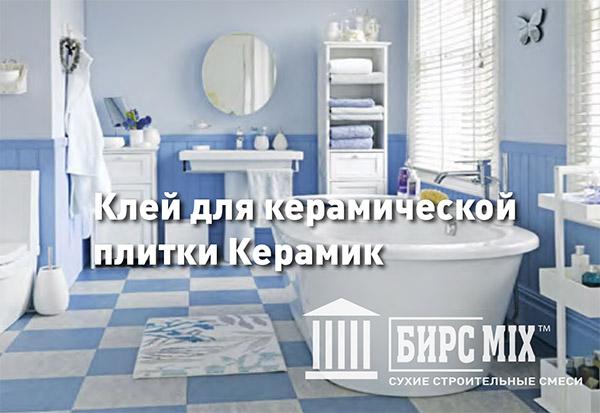БИРСmix КЕРАМИК клей плиточный