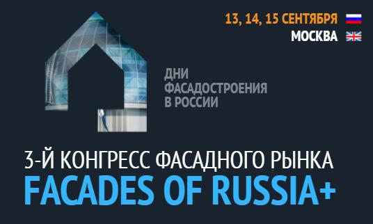 facades-of-russia-2016